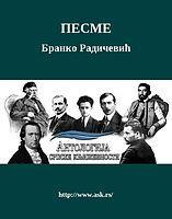 Branko Radicevic - PESME.epub