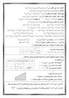قوانين الاحصاء.pdf