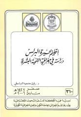 مارس 2006.pdf
