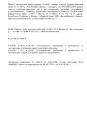 Проект СЭЗ к БС 56742 «Каз-Компрессормаш-2».doc