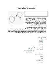 التسمم بالنيكوتين.doc