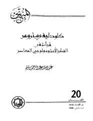 قراءه في الفكر الانثروبولوجي المعاصر.pdf
