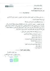 EverGrow transfer letter.pdf