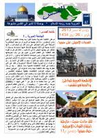 القدس87.pdf