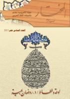 مجلة المختار للخط العربي - العدد السادس عشر.pdf