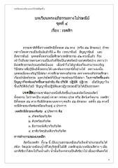 04+เจตสิก.pdf