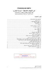 أمن الشبكات اللاسلكية.pdf