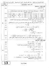 Cor2012 S.pdf