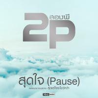 2P - สุดใจ (Pause).mp3
