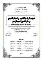حرية الرأي و التعبير في الوطن العربي في ظل التحول الديمقراطي  دراسة مقارنة بين الجزائر و مصر.pdf