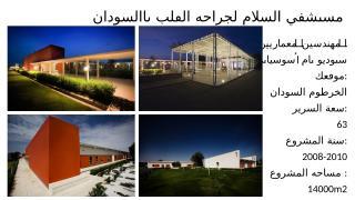 salam hospital sudan.pptx