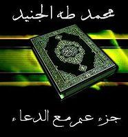Surah al-Bayyinah.mp3