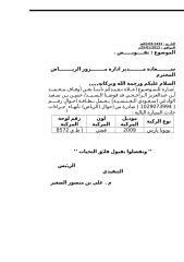 تفويض حسن الوادعي للمرور.doc