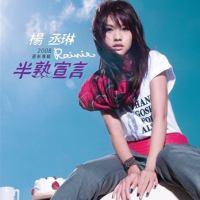 Rainie Yang - 我的爱吊点滴 (Wo De Ai Diao Dian Di) [My Love Drips And Drops]