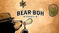 BEAR·BOH แบเบาะ – ฟองน้ำกับสก๊อตไบร์ท.mp4