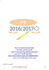 مذكرة نصوص للصف الثاني الثانوي الترم الاول 2017 احمد فتحي.docx