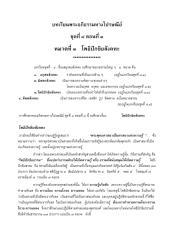 08+(3)+สมุจจยสังคหะ+-+โพธิปักขิยสังคหะ.pdf
