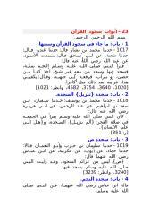 أبواب سجود القرآن.doc