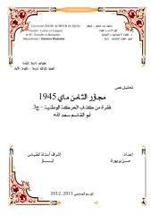 مجازر الثامن ماي 1945.pdf