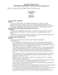 2008халамжийн шинэ хууль.doc