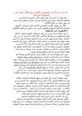 (05) لم تثبت عند الحزب الشيوعي اللبناني رؤية هلال البعث في المقاومة العراقية.doc