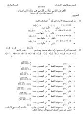 الفرض الثاني للثلاثي الثاني ثالثة ثانوي علوم تجريبية 2014-2015.docx