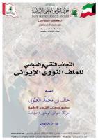 الملف النووي الايراني.pdf