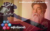 القرآن يشهد للكتاب المقدس 1 - محاضرة لأب